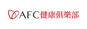 AFC健康俱樂部