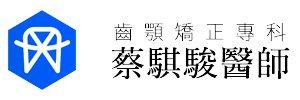 齒顎矯正專科醫師 蔡騏駿醫師