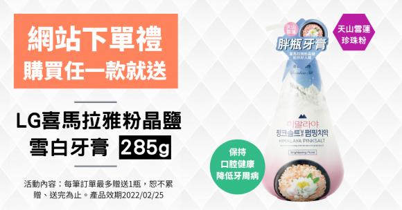 LG 喜馬拉雅粉晶鹽雪白牙膏(胖瓶)