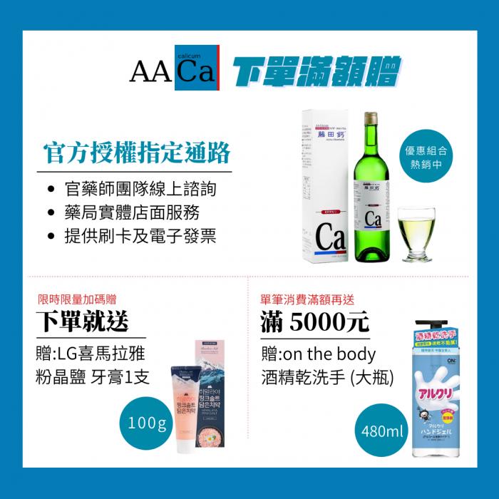 AACa藤田鈣202109活動